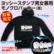 YOSISTAMP ヨッシースタンプ 男女兼用モノクロパーカー 黒 ブラック/LINE人気キャラ 新品