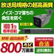 防犯カメラ 4K(800万画素)日本製 EX-SDI 屋外 防犯カメラセット 放送局規格SDI 赤外線 監視カメラ 1台 と 録画機のフルセット【WTW 塚本無線】