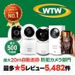 防犯カメラ 265万画素  WIFI 無料録画クラウド付。最...