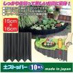 土ストッパー 土止め 土留め 仕切り カーブもおまかせ ガーデニング 花壇フェンス 家庭菜園 15cm ×16cm  10枚入り