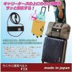 バッグとめるベルト らくらく固定ベルトFIX 便利な旅行グッズ 快適 荷物固定 トラベル便利グッズ スーツケース スーツケースバンド キャリーバッグベルト