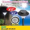 ガーデンライト ソーラー led 明るい 屋外 ポール 防犯 電池式 配線不要で地面に刺すだけ  暗くなると自動点灯  LED8個