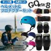 GO SK8 ヘルメット キッズヘルメット プロテクター セット こども 子供用 無地マット スケートボード ゴースケート