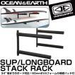 メーカー直送 日時指定不可 Ocean & Earth サーフボード SUP ボードラック サーフラック 4本 縦置き 横置き 収納 保管 SUP/LONGBOARD STACK RACK サーフィン