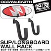 Ocean & Earth サーフボードラック サーフボード ボードラック SUP 2本 ウォールラック インテリア SUP/LONGBOARD WALL RACK サーフィン