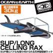 Ocean & Earth サーフボード 収納 SUP サップ ロングボード ラック パドル 天井型収納ラック アルミ 保管 SUP/LONG CELLING RAX サーフィン