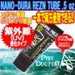 【PHIX DOCTOR】Dura Rezn 0.5oz 簡単リペア剤●15ml ポリエステル樹脂・エポキシ樹脂両方対応 紫外線硬化式