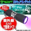 【PHIX DOCTOR】UVキュアリングライト●紫外線ライト サーフボード 簡単 リペア  紫外線硬化 エポキシ ポリエステル 共に使用可