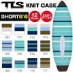 TOOLS ニットケース ソフトケース ショートボード6'6用 イージーデタッチャブル ボードケース PEパッド付 サーフボード ツールス SHORT EASY6'6 KNIT CASE