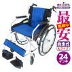 車椅子 自走用 自走式 全10色 当店人気No1 送料無料 カドクラ KADOKURA チャップス オーシャンブルー A101-AB