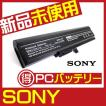 1018 SONY VAIO VGN-TX VGP-BPS5 VBPL5 バッテリー 充電池