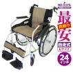 車椅子 全10色 自走用 自走式 車イス 送料無料 カドクラ KADOKURA チャップス ベネチアンゴールド A101-AGD