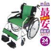 車椅子 全10色 自走用 自走式 車イス 送料無料 カドクラ KADOKURA チャップス フォレストグリーン A101-AGN