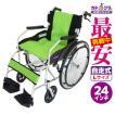 車椅子 車イス 車いす チャップス 全10色 爽やかフレッシュライム!軽量 自走式 アルミ ノーパンクタイヤ 折りたたみ式 背折れ  A101−AL