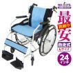 車椅子 全10色 自走用 自走式 車イス 送料無料 カドクラ KADOKURA チャップス スカイブルー A101-ALB