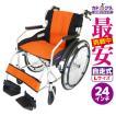 車椅子 全10色 自走用 自走式 車イス 送料無料 カドクラ KADOKURA チャップス サンセットオレンジ A101-AO