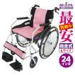 車椅子 全10色 自走用 車イス 送料無料 カドクラ KADOKURA チャップス シャーベットピンク A101-APK