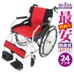 車椅子 軽量 折りたたみ 自走用 介護用 車イス 送料無料 カドクラ KADOKURA チャップス イタリアンレッド A101-AR 自走介助兼用