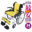車椅子 全10色 自走用 自走式 車イス 送料無料 カドクラ KADOKURA チャップス ハワイアンイエロー A101-AY