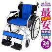 車椅子 全10色 車イス 車いす 自走用 自走式 車イス 送料無料 カドクラ KADOKURA Proシリーズ チャップスDB A101-DB