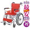 車椅子 車いす 車イス アプラウド 落ち着いた色合いのチェリーパープルカラー! 自走式 コンパクトモデル アルミ 折りたたみ ノーパンクタイヤ