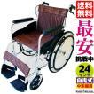 車椅子 車いす 車イス チア チョコレートブラウン 自走式 アルミ  軽量 ノーパンクタイヤ 折りたたみ式 ワイドシート 介助用