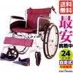 車椅子 車イス 車いす チア 上品な佇まいのワインレッドカラー自走式 アルミ 軽量 ノーパンク 折りたたみ式 介助