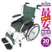車椅子 全3色 自走用 自走式 車イス アウトレット 送料無料 カドクラ KADOKURA モスキー グリーンチェック A103-AKG