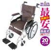 車椅子 全3色 自走用 自走式 車イス 送料無料 カドクラ KADOKURA モスキー ボサノバストライプ A103-AKV