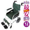 車椅子 全4色 介助用 介助式 車イス 送料無料 カドクラ KADOKURA クラウド グリーンチェック A604-AC