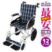 車椅子 車いす 車イス クラウド スムースネイビーチェック 軽量 コンパクト 介助式 ノーパンクタイヤ アルミ 折り畳み 背折れ 脚部エレべーティング A604-ACBK