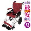 車椅子 全4色 介助用 介助式 車イス 送料無料 カドクラ KADOKURA クラウド レッドチェック A604-ACR