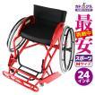 車椅子 スポーツ 自走式  ラグビー 車イス カドクラ KADOKURA ノーサイド A702