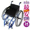 車椅子 自走式 スポーツ 卓球 ピンポン 車イス カドクラ KADOKURA トラベラー A703
