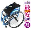 車椅子 自走式 スポーツ ダンス 車イス カドクラ KADOKURA サルサ A704