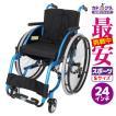 車椅子 自走式 スポーツ 車イス カドクラ KADOKURA マリブナイン A709