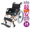 車椅子 車イス 車いす スニーカー 自走式 折りたたみ式 背折れ式 ノーパンクタイヤ アルミ製 軽量 介助用にも!