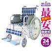 車椅子 車イス 車いす バスケット 自走式 折りたたみ式 アルミ 軽量 ノーパンク タイヤ 介助用 B106-AB