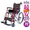 車椅子 車イス 車いす ラズベリー 圧倒的な女性支持を集めています! 自走式 アルミ製 ノーパンクタイヤ 軽量 介助用