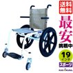 車椅子 軽量 折り畳み オフロード用 プールサイド用 19インチ フリーキー B403-XF カドクラ