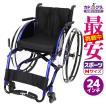 車椅子 車いす 車イス ピリンフォリーナ スポーツ レジャー オールラウンド 自走 折りたたみ アクティブ車椅子 B408