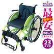 車椅子 自走式 スポーツ 車イス カドクラ KADOKURA パーム B409