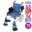 車椅子 介護用 介助式 軽量 折り畳み 車イス 送料無料 カドクラ KADOKURA ビスケット ブルー B602-AKB 多機能