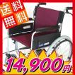 車椅子 ぺリア サファイアパープル アルミ製 ワイドシート車椅子 軽量 自走式 アルミ 車椅子 ノーパンクタイヤ 駐車&介助ブレーキ付き