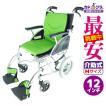 車椅子 全5色 介助用 介助式 車イス 送料無料 カドクラ KADOKURA リーフ ミントライム F101-G