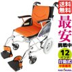 車椅子 全5色 介助用 介助式 車イス 送料無料 カドクラ KADOKURA リーフ チークオレンジ F101-O