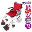 車椅子 全5色 介助用 介助式 車イス 送料無料 カドクラ KADOKURA リーフ スパニッシュレッド F101-R