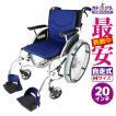 車椅子 全5色 自走用 自走式 車イス 送料無料 カドクラ KADOKURA ビーンズ カリビアンブルー F102-B