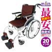 車椅子 全5色 自走用 自走式 車イス 送料無料 カドクラ KADOKURA ビーンズ ココアブラウン F102-BR
