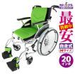 車椅子 全5色 自走用 自走式 車イス 送料無料 カドクラ KADOKURA ビーンズ ミントライム F102-G